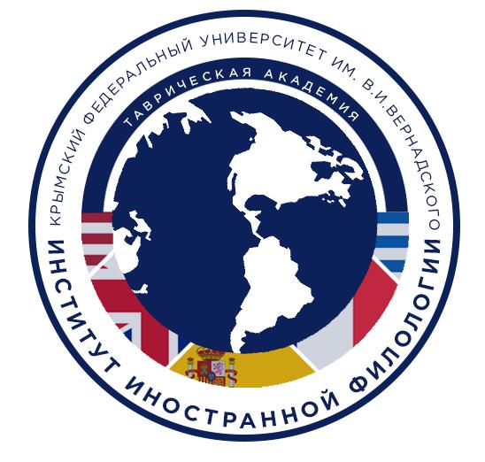 Институт иностранной филологии