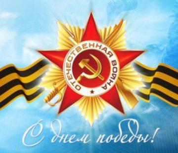 Проведение мероприятия  «День Победы» на кафедре иностранных языков № 4  06 - 08 мая 2019 года
