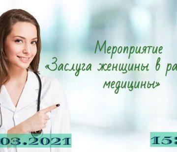 Анонс мероприятия  «Заслуга женщины в развитии медицины» на кафедре иностранных языков № 4  05 марта 2021 года