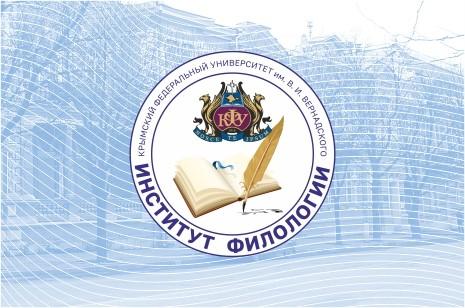 Институт филологии