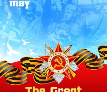 Анонс мероприятия «День победы» на кафедре иностранных языков № 4  11 – 18 мая 2021 года