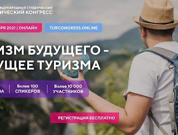 Онлайн-конгресс «Туризм будущего – будущее туризма»